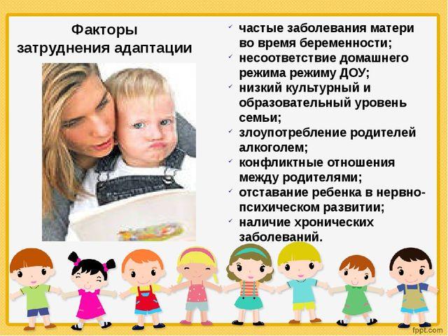 частые заболевания матери во время беременности; несоответствие домашнего реж...