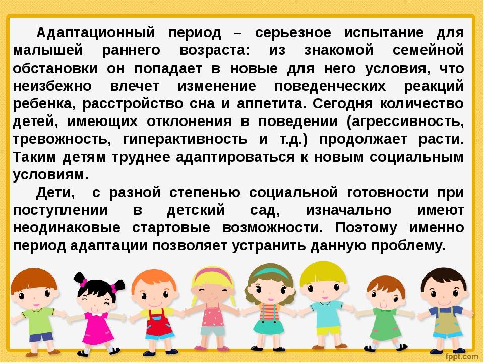 Адаптационный период – серьезное испытание для малышей раннего возраста: из з...