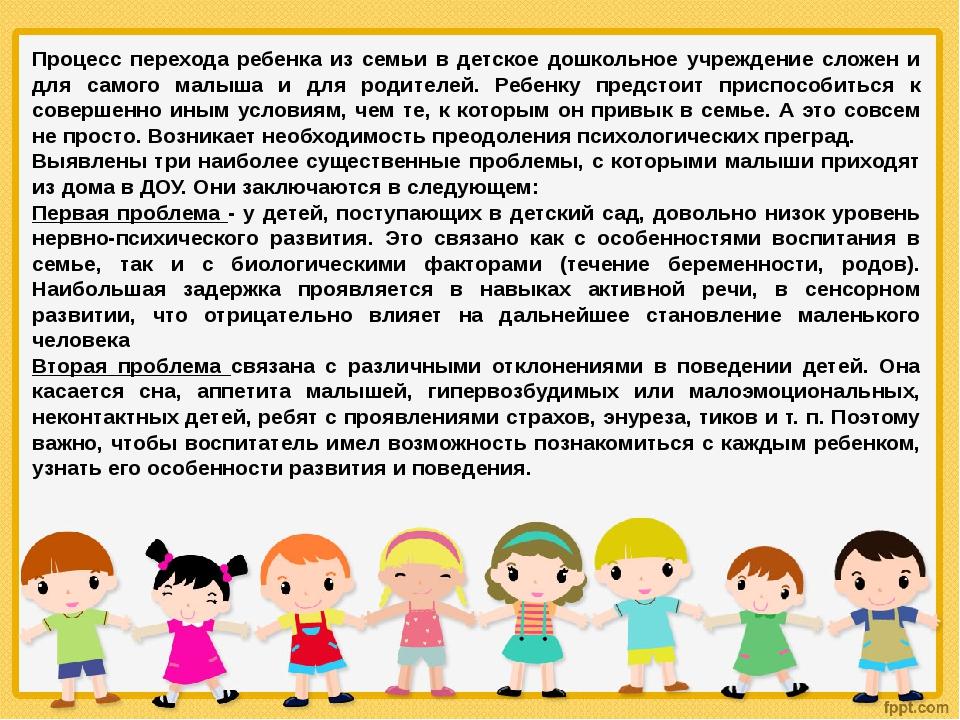 Процесс перехода ребенка из семьи в детское дошкольное учреждение сложен и дл...