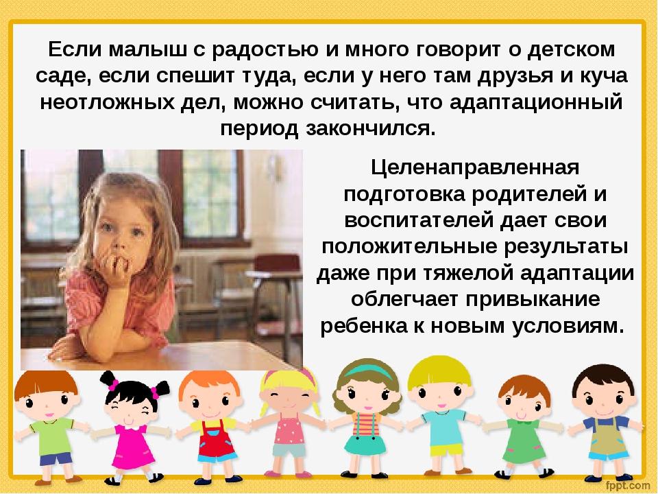 Если малыш с радостью и много говорит о детском саде, если спешит туда, если...