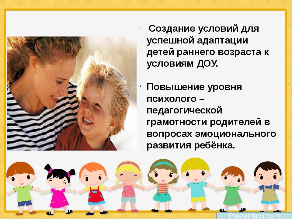 Prezentacii.com Создание условий для успешной адаптации детей раннего возраст...