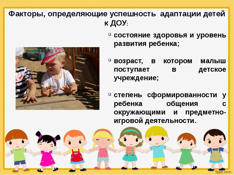Факторы, определяющие успешность адаптации детей к ДОУ: состояние здоровья и...