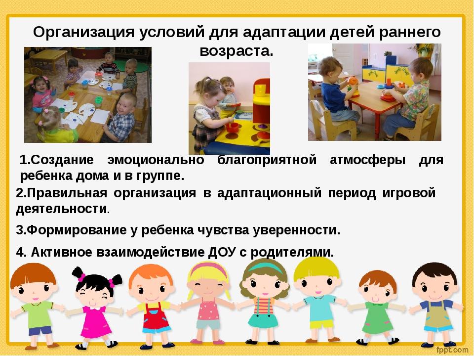 Организация условий для адаптации детей раннего возраста. 1.Создание эмоциона...
