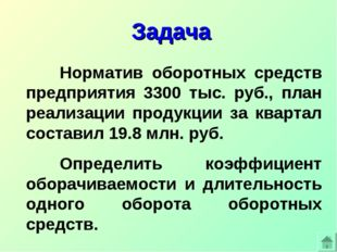 Задача Норматив оборотных средств предприятия 3300 тыс. руб., план реализаци
