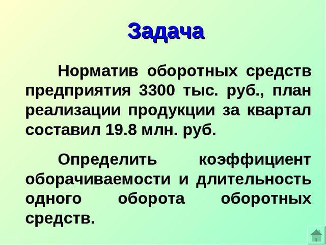 Задача Норматив оборотных средств предприятия 3300 тыс. руб., план реализаци...