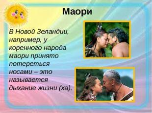 Маори В Новой Зеландии, например, у коренного народа маори принято потеретьс