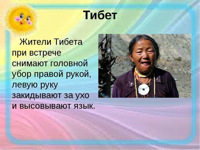 Тибет Жители Тибета при встрече снимают головной убор правой рукой, левую рук...
