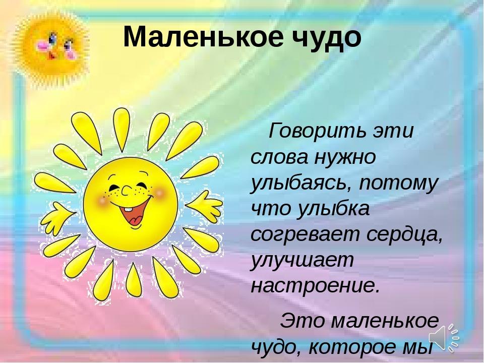 Маленькое чудо Говорить эти слова нужно улыбаясь, потому что улыбка согревает...