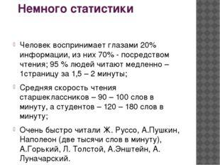 Немного статистики Человек воспринимает глазами 20% информации, из них 70% -