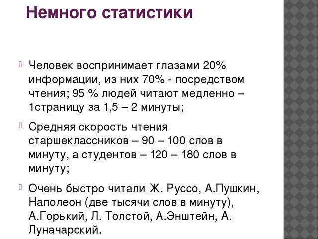 Немного статистики Человек воспринимает глазами 20% информации, из них 70% -...
