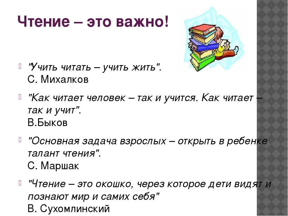 """Чтение – это важно! """"Учить читать – учить жить"""". С. Михалков """"Как читает чело..."""