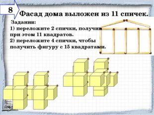 Фасад дома выложен из 11 спичек.  Задания: 1) переложите 2 спички, получив