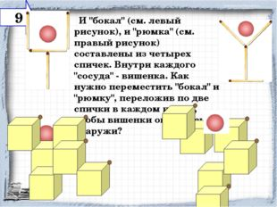 """И """"бокал"""" (см. левый рисунок), и """"рюмка"""" (см. правый рисунок) составлены из"""
