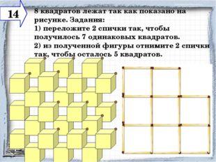 8 квадратов лежат так как показано на рисунке. Задания: 1) переложите 2 спичк