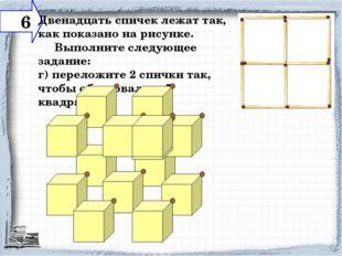 6 Двенадцать спичек лежат так, как показано на рисунке. Выполните следу