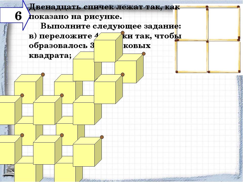 6 Двенадцать спичек лежат так, как показано на рисунке. Выполните следу...