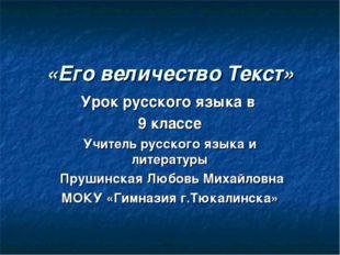 «Его величество Текст» Урок русского языка в 9 классе Учитель русского языка
