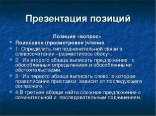 Презентация позиций Позиция «вопрос» Поисковое (просмотровое )чтение. 1. Опре