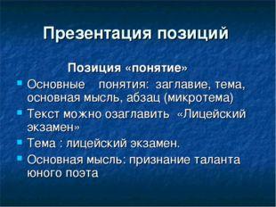 Презентация позиций Позиция «понятие» Основные понятия: заглавие, тема, основ