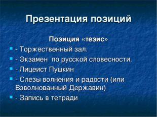 Презентация позиций Позиция «тезис» - Торжественный зал. - Экзамен по русской