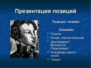 Презентация позиций Позиция «поэзия» Синквейн Пушкин. Юный, торжественный. Де