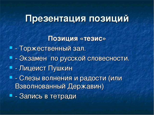 Презентация позиций Позиция «тезис» - Торжественный зал. - Экзамен по русской...