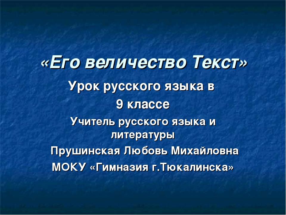 «Его величество Текст» Урок русского языка в 9 классе Учитель русского языка...
