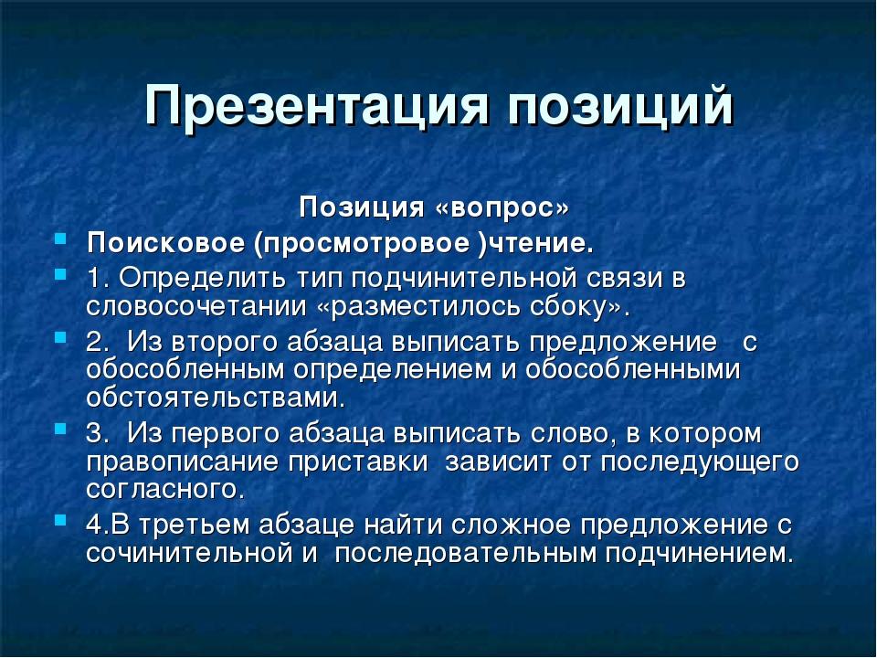 Презентация позиций Позиция «вопрос» Поисковое (просмотровое )чтение. 1. Опре...