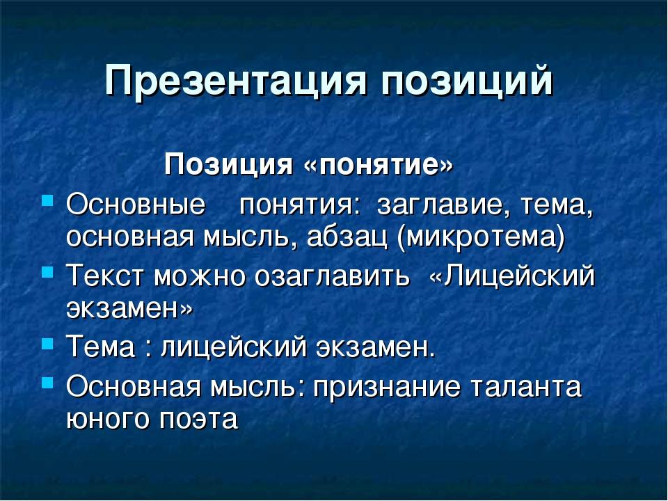 Презентация позиций Позиция «понятие» Основные понятия: заглавие, тема, основ...