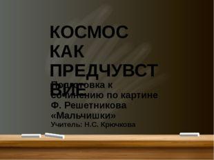 КОСМОС КАК ПРЕДЧУВСТВИЕ Подготовка к сочинению по картине Ф. Решетникова «Ма