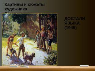 ДОСТАЛИ ЯЗЫКА (1945) Картины и сюжеты художника Решетникова