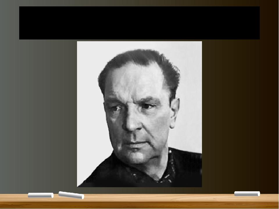 Фёдор Решетников (1906-1988)