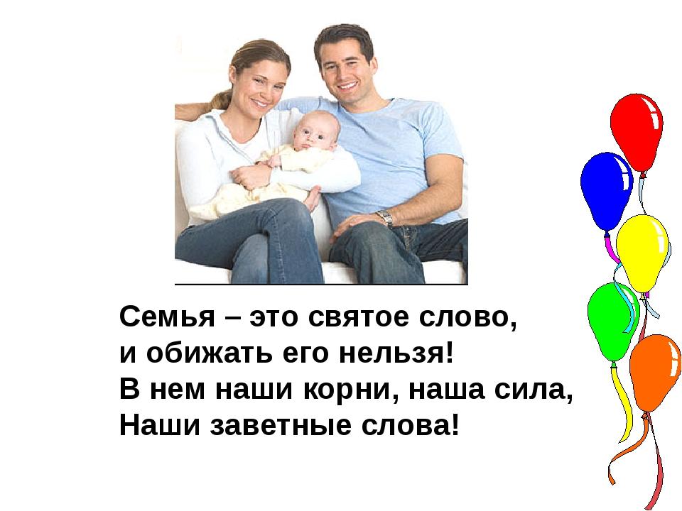 Картинки о семье и семейных ценностях с надписями, надписью смешной