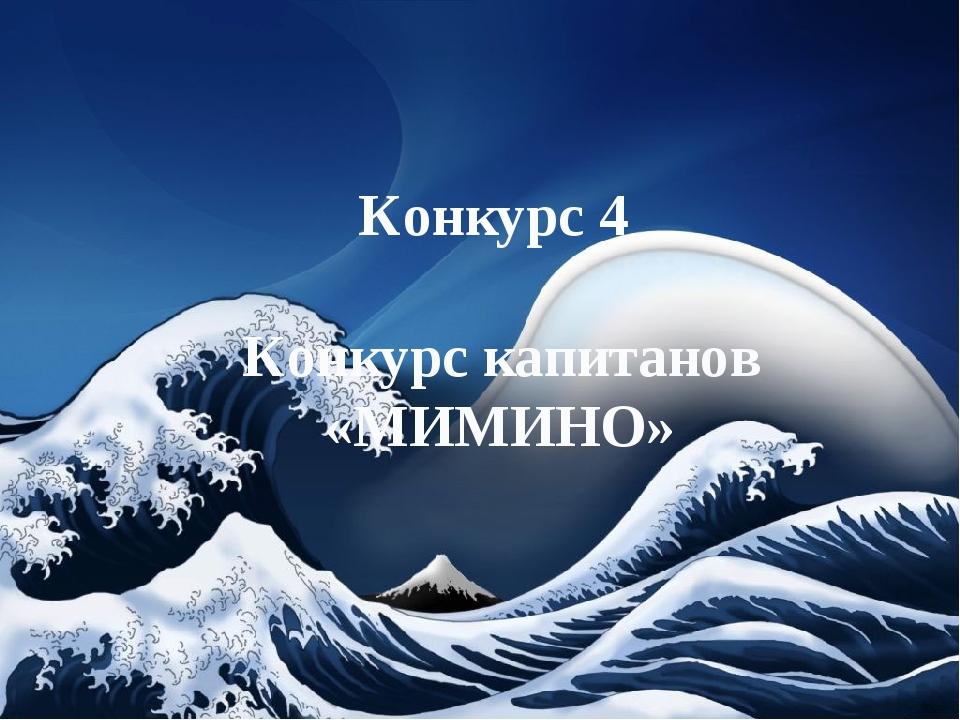 Конкурс 4  Конкурс капитанов «МИМИНО»
