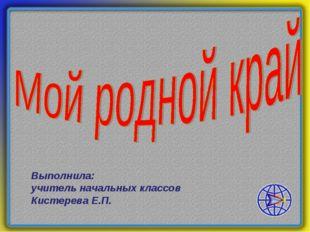 Выполнила: учитель начальных классов Кистерева Е.П.