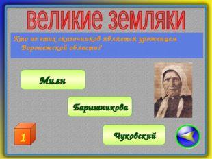 Кто из этих сказочников является уроженцем Воронежской области? Барышникова М