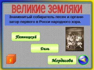 Знаменитый собиратель песен и органи- затор первого в Росси народного хора.