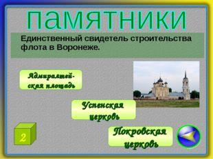 Единственный свидетель строительства флота в Воронеже. Успенская церковь Пок