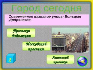 Современное название улицы Большая Дворянская. Проспект Революции Московский