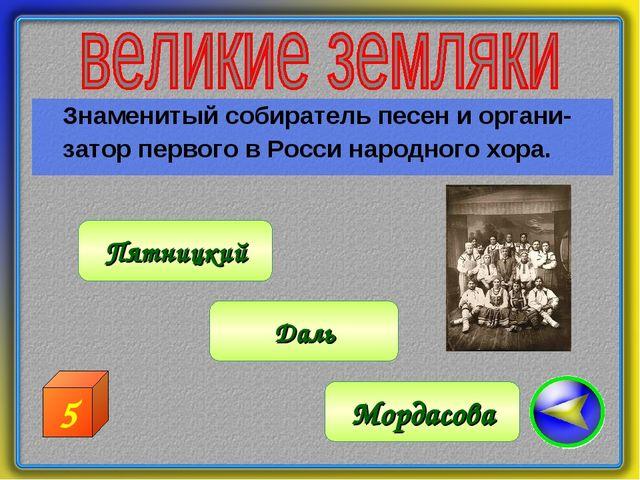 Знаменитый собиратель песен и органи- затор первого в Росси народного хора....