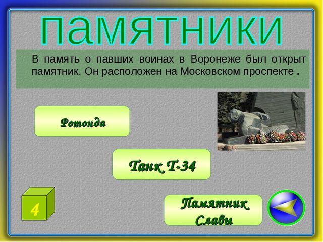 В память о павших воинах в Воронеже был открыт памятник. Он расположен на Мо...