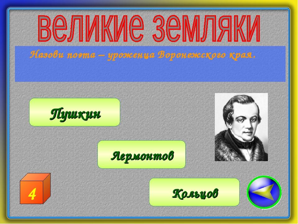 Назови поэта – уроженца Воронежского края. Кольцов Пушкин Лермонтов 4