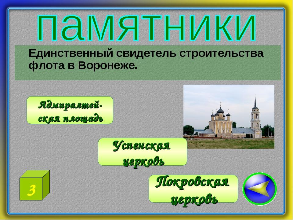 Единственный свидетель строительства флота в Воронеже. Успенская церковь Пок...
