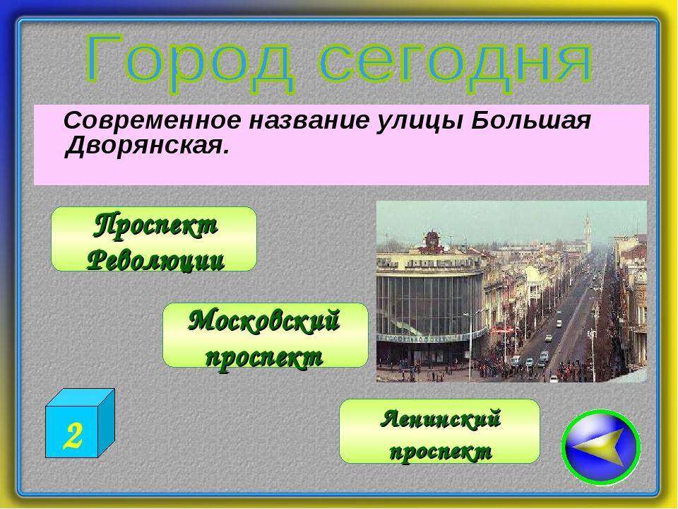 Современное название улицы Большая Дворянская. Проспект Революции Московский...