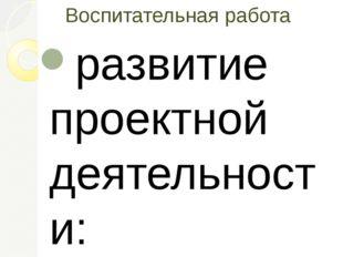 Воспитательная работа развитие проектной деятельности: Всероссийская акция «Я