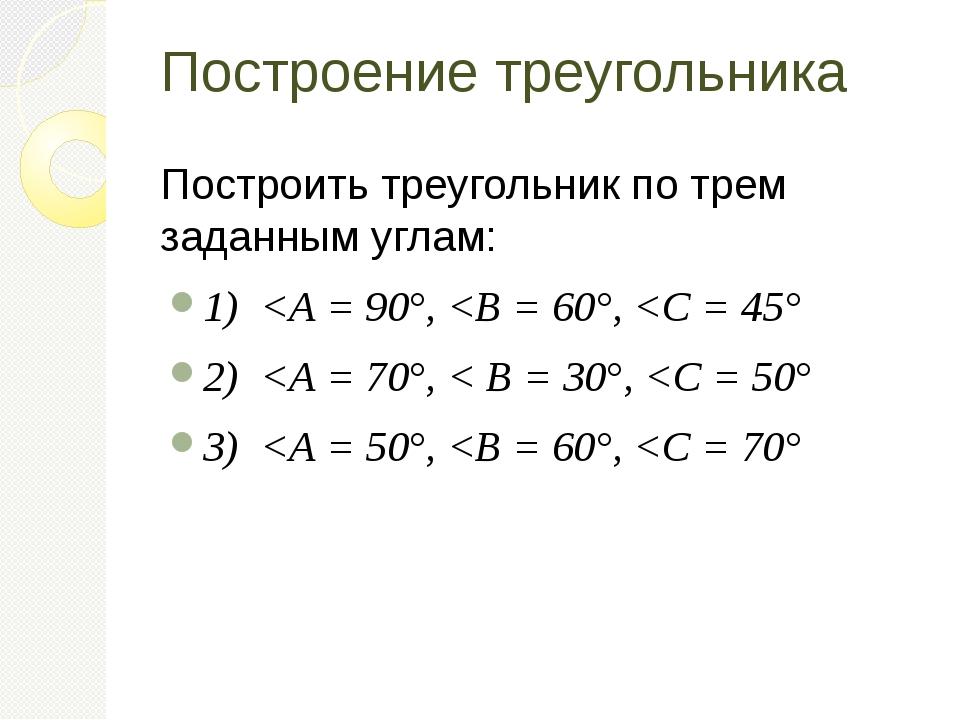 Построение треугольника Построить треугольник по трем заданным углам: 1)