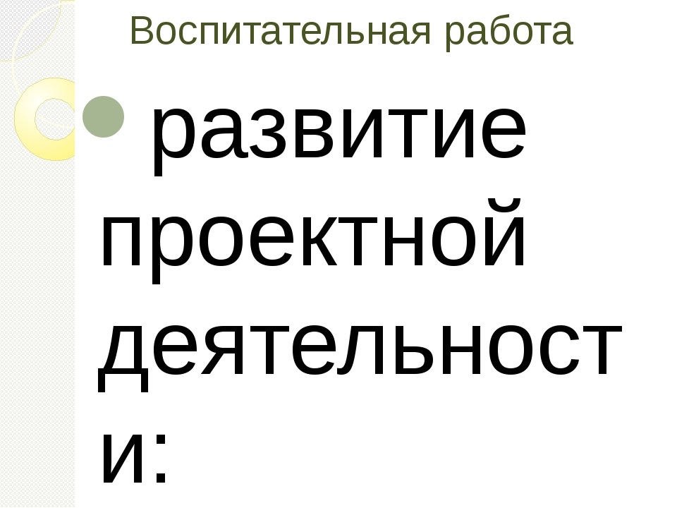 Воспитательная работа развитие проектной деятельности: Всероссийская акция «Я...