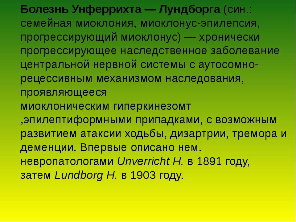 Болезнь Унферрихта — Лундборга(син.: семейная миоклония, миоклонус-эпилепсия...