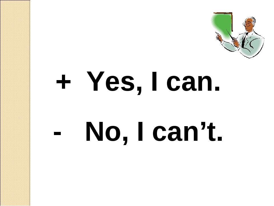 + Yes, I can. - No, I can't.
