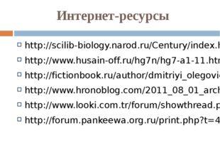 Интернет-ресурсы http://scilib-biology.narod.ru/Century/index.html http://www